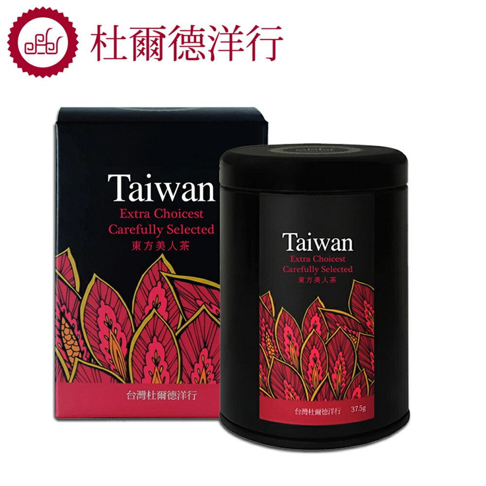 【杜爾德洋行 Dodd Tea】嚴選東方美人茶37.5g (TOB-E375 ) 0