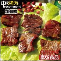 中秋節烤肉-肉類推薦到《感謝支持,已完售》【富統食品】牛小排 (500g/盒)就在富統食品推薦中秋節烤肉-肉類