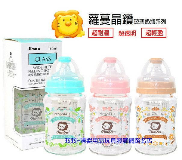 小獅王辛巴蘿蔓晶鑽寬口玻璃小奶瓶 180ML,奶嘴附S號十字孔新生兒寶寶適用