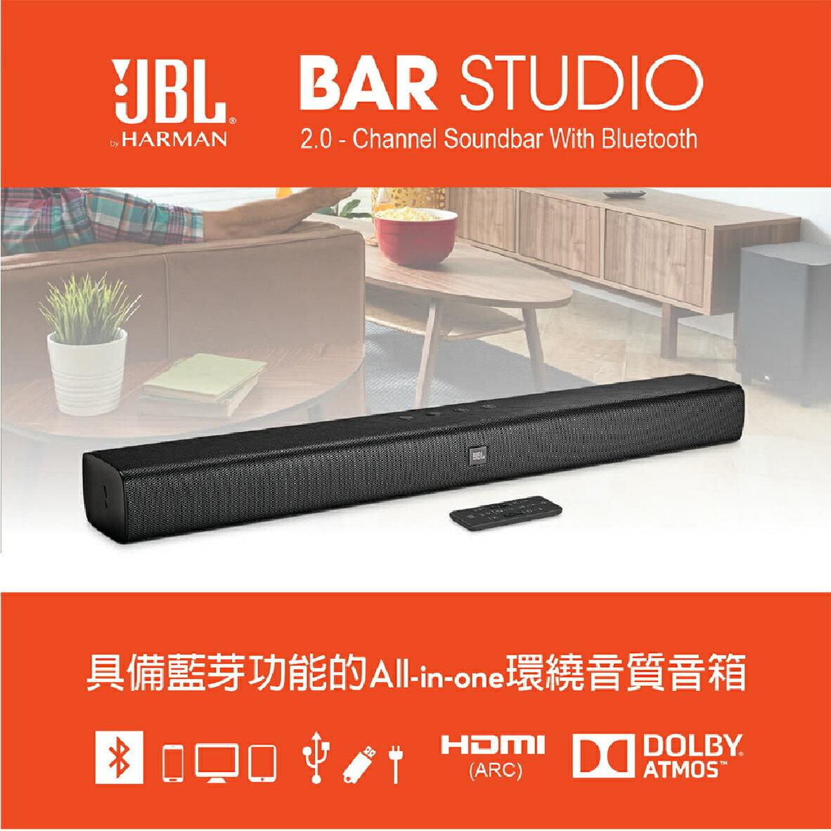 JBL Bar Studio 環繞 HDMI接電視 聲霸 藍芽 喇叭 | 金曲音響