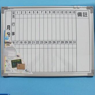 行事曆磁性白板 45cm x 60cm TS203單面磁性白板(背面+象棋板)MIT製/一個入{定499}~秉-EIVG031