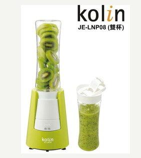 【kolin歌林】隨行杯果汁機雙杯組JE-LNP08