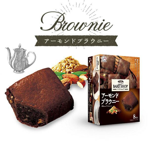 【Fujiya不二家】BAKE SHOP 杏仁巧克力布朗尼 8枚入 112g アーモンドブ