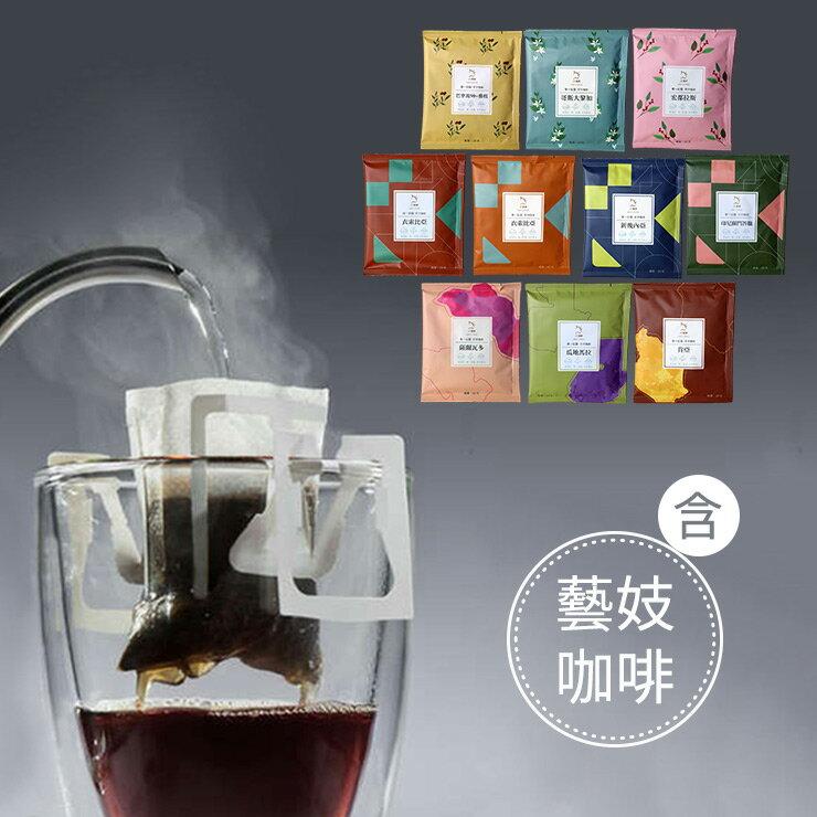 十個莊園 濾掛咖啡➤含90+藝妓咖啡 (10莊園x各自獨立包裝)▶堅持篩豆 單一莊園咖啡 0