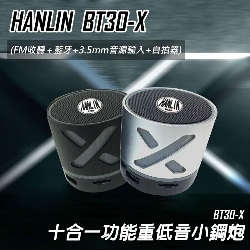 【HANLIN-BT30X】十合一暗黑X重低音藍芽小音箱 (藍芽喇叭 / 藍牙音箱 / MP3喇叭 / 自拍器) 【風雅小舖】 - 限時優惠好康折扣