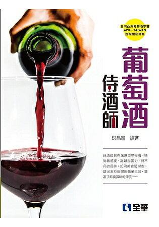 葡萄酒侍酒師 - 限時優惠好康折扣