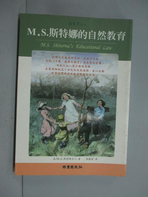 ~書寶 書T7/大學教育_LII~M.S.斯特娜的自然教育_M.S.斯特娜