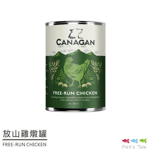 英國canagan卡納根-放山雞燉罐(適用成犬)Pet'sTalk