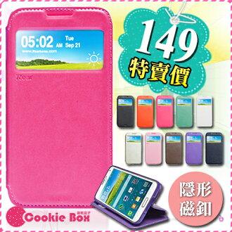 *餅乾盒子* 視窗 隱形磁扣 手機殼 皮套 iphone6 plus iphone5 5s Z1 Z2 Z2a Z3 desire 816 610 M8 紅米NOTE S5 note3 4 Zenfo..