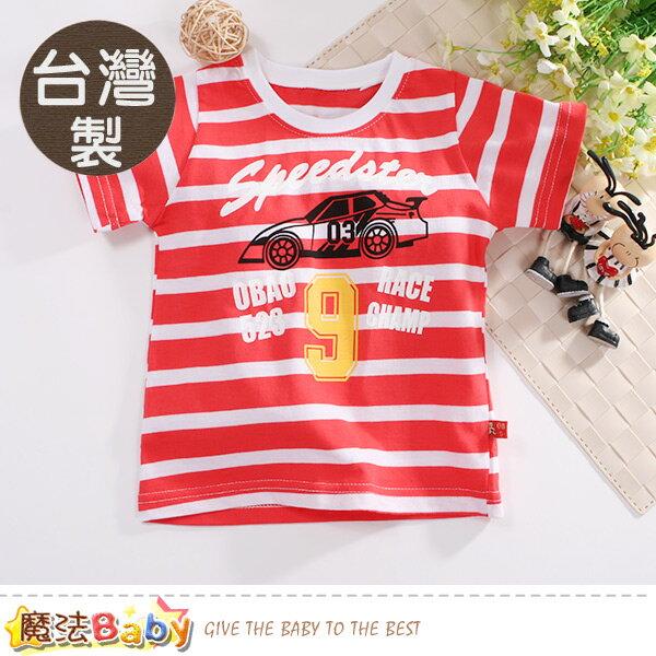童裝台灣製兒童夏季短袖T恤魔法Baby~k50830