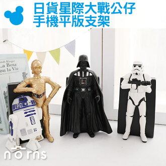 NORNS【日貨星際大戰公仔手機平版支架】正版迪士尼 Star Wars 黑武士 白兵 R2D2 C3PO 手機座 手機架