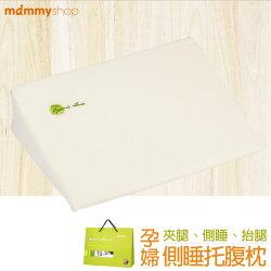 媽咪小站mammy shop--孕婦側睡托腹枕【有機棉系列】