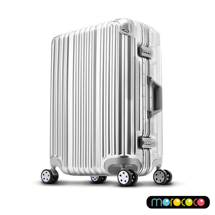 加賀皮件 DESENO MOROCOCO 絢光晶燦 多色 鋁框 25吋 行李箱 旅行箱 1169