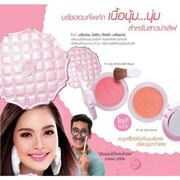【泰國Mistine】CUPCAKEBLUSHER杯子蛋糕粉嫩腮紅盤(共2色)