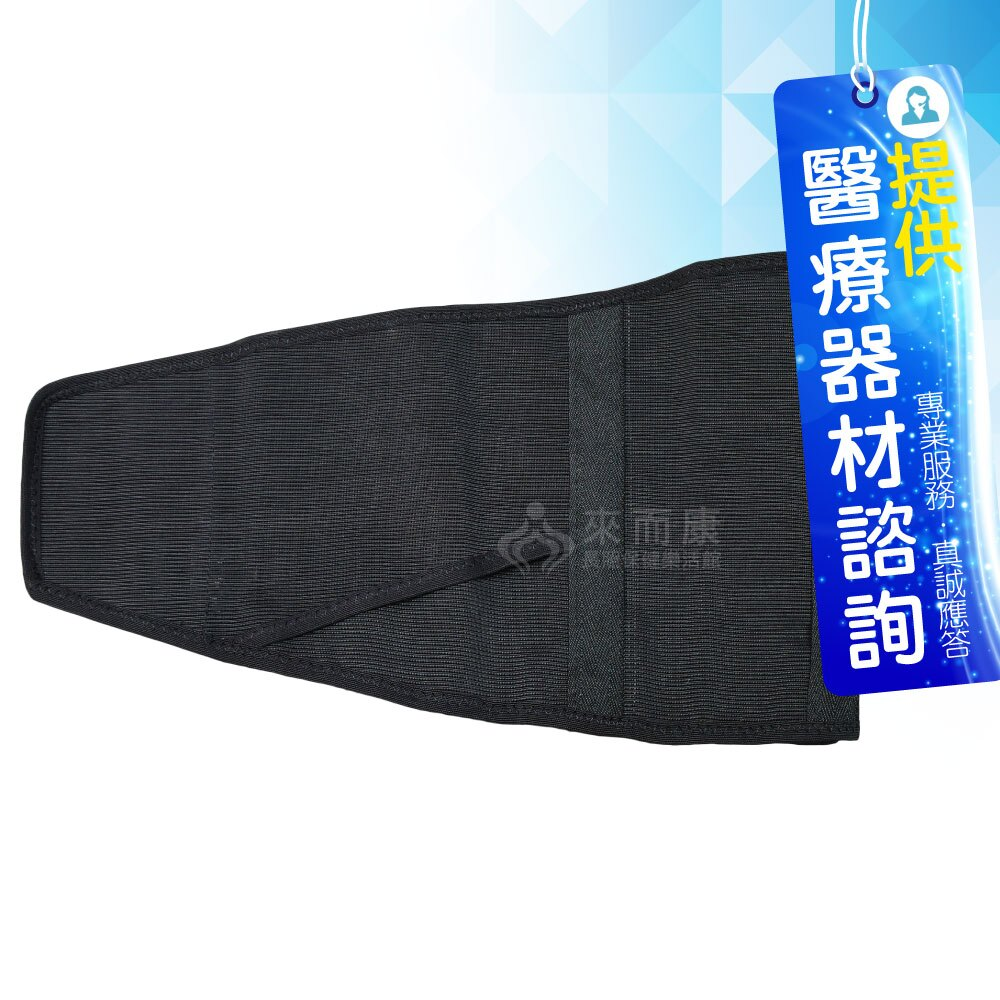 來而康 立迅 YASCO 軀幹裝具 (未滅菌) 纖薄型 透氣護腰帶 護腰 XXL尺寸 黑色 - 限時優惠好康折扣
