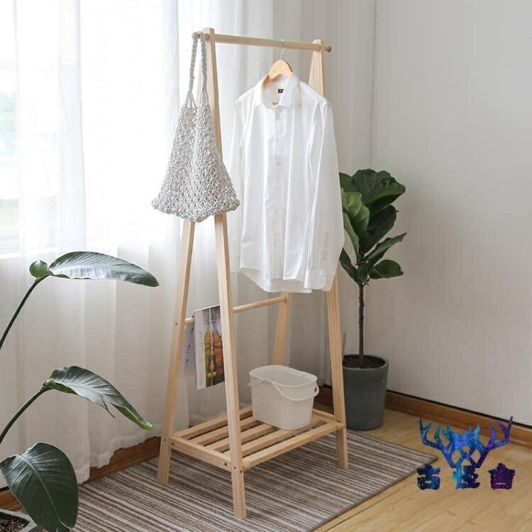 衣帽架落地臥室實木衣架家用收納簡易掛衣架個性時尚