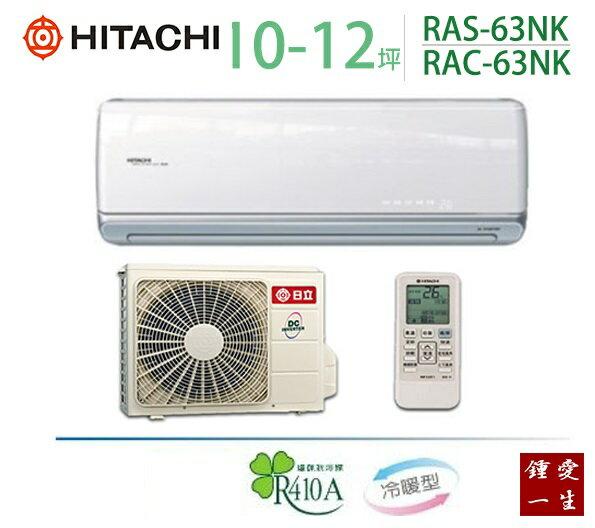 日立頂級變頻冷暖分離式一對一冷氣*適用10-12坪*RAS-63NK/RAC-63NK 免運+贈好禮+基本安裝