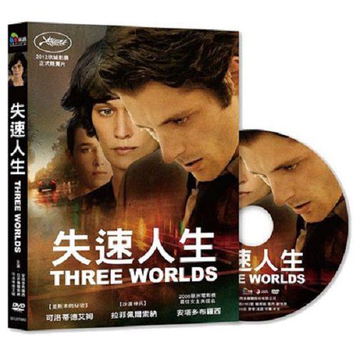失速人生DVD
