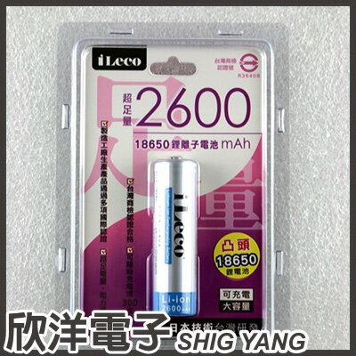 ~ 欣洋電子 ~iLeco 大容量18650充電式鋰電池 2600mAh 1入 凸頭 ^(