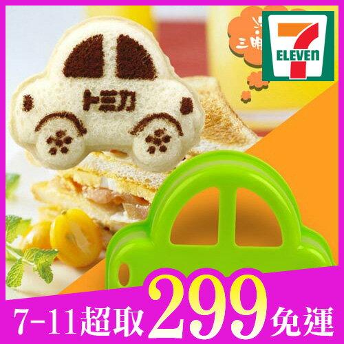 小汽車三明治模具 Diy三明治模具 口袋麵包製作器【7-11超取299免運】