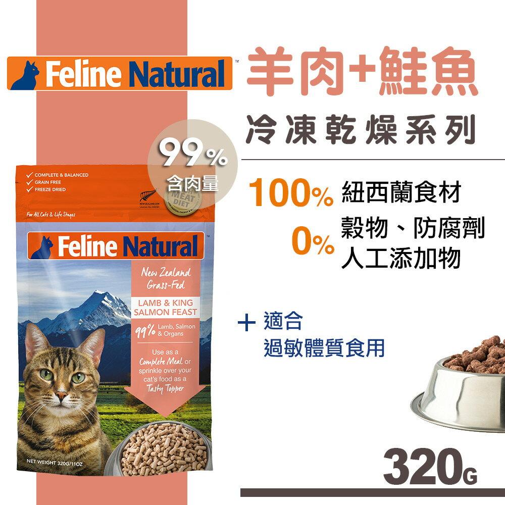 【SofyDOG】K9 Feline 紐西蘭貓糧生食餐(冷凍乾燥) 羊+鮭 320g