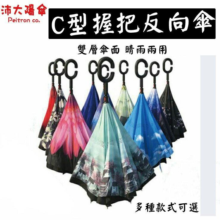 《沛大陽傘》C型反向傘 全台最低價 開車門專用 傘骨堅固 抗風遮陽 晴雨傘 隔絕紫外線【U06】