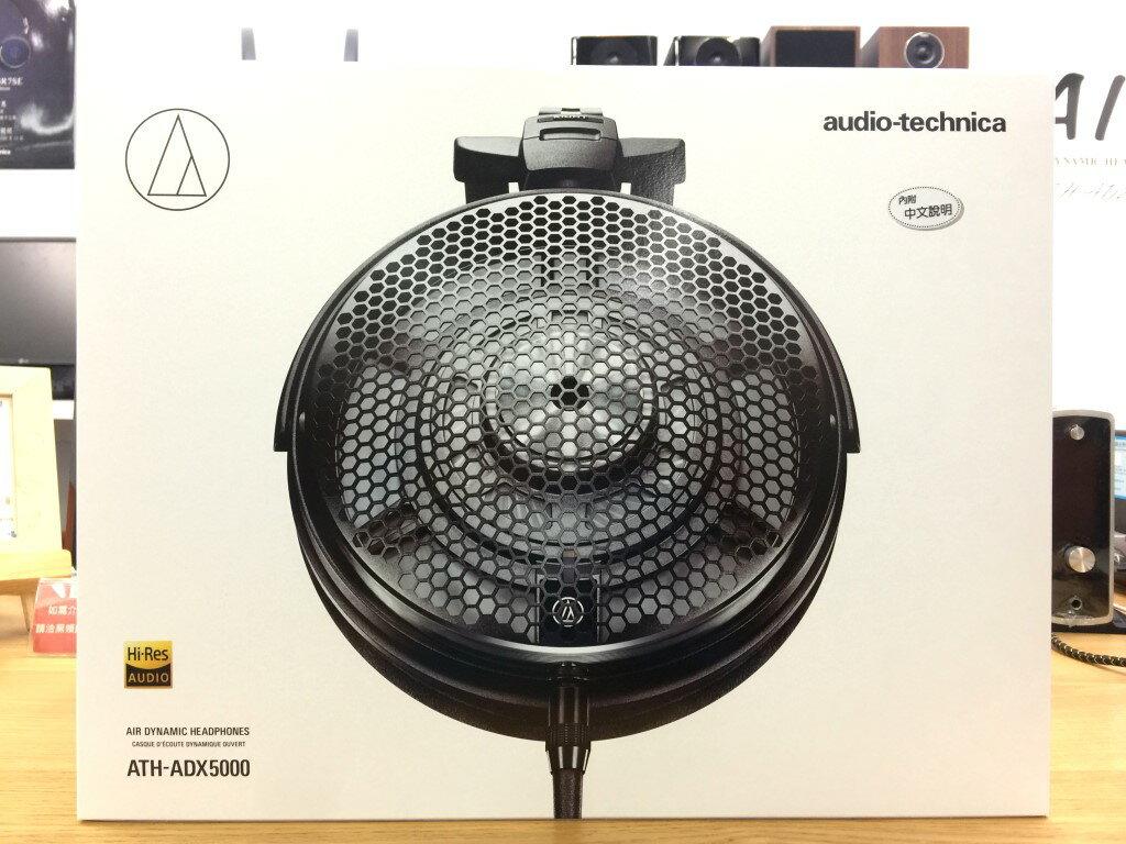 <br/><br/>  ☆宏華資訊廣場☆ 鐵三角 audio-technica ATH-ADX5000 Air Dynamic 開放式耳機<br/><br/>