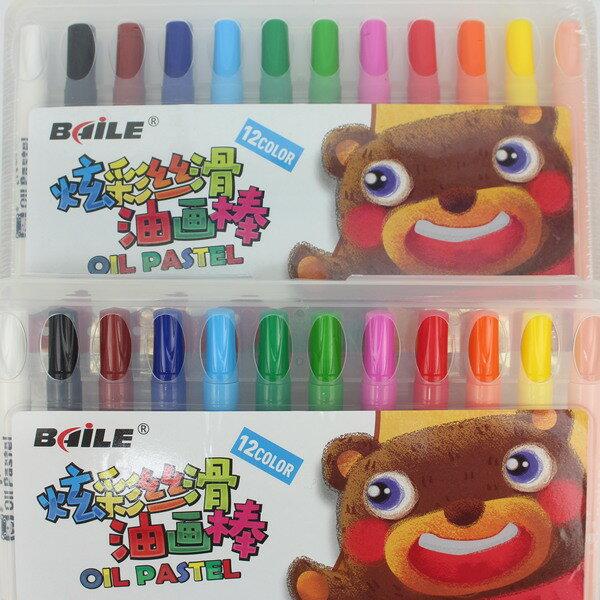 BAILE12色炫彩油畫棒BL-8311旋轉特大油畫筆(膠盒)一盒入{促150}~萬