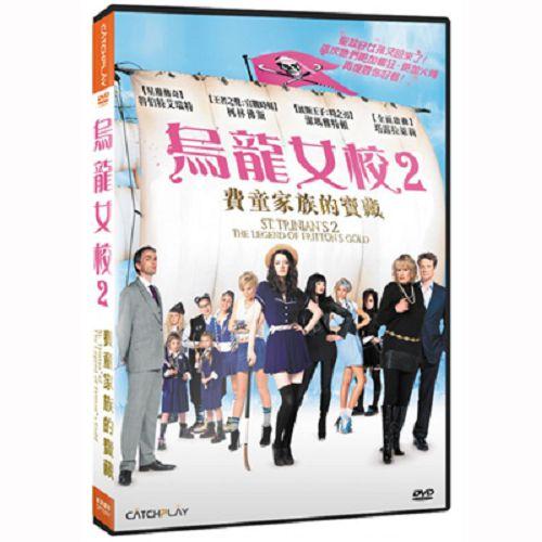 烏龍女校2:費童家族的寶藏DVD