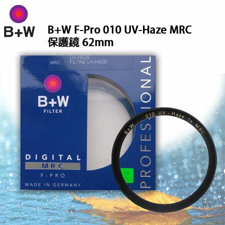 "B+W F-Pro 010 UV-Haze MRC 保護鏡 62mm 捷新公司貨 ""正經800"""