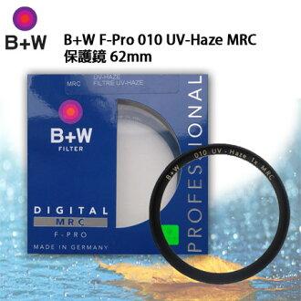 B+W F-Pro 010 UV-Haze MRC 保護鏡 62mm 捷新公司貨 正經800