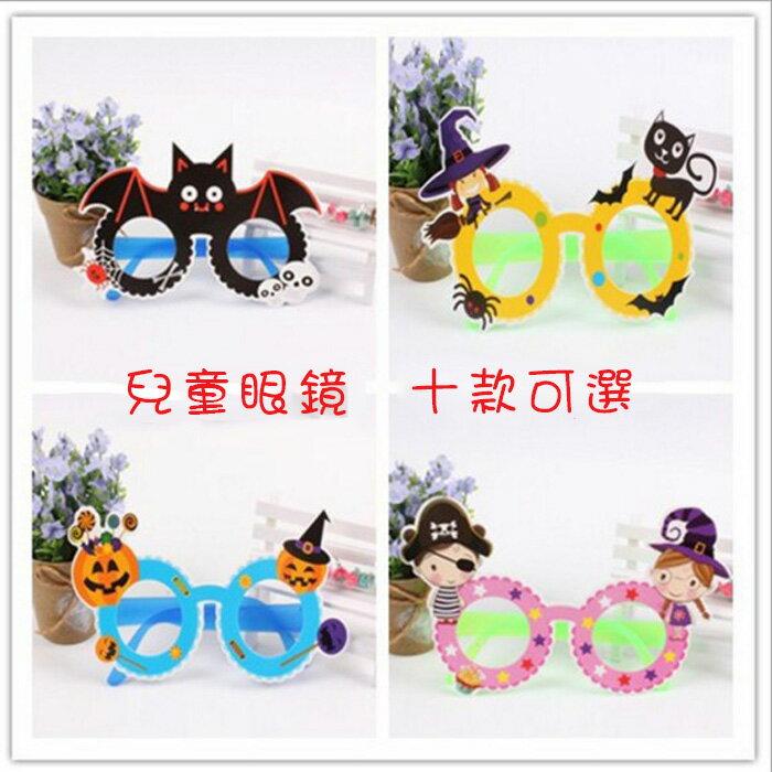 糖衣子輕鬆購【DZ0362】萬聖節眼鏡化妝派對舞會兒童眼鏡南瓜巫婆幽靈蝙蝠表演眼鏡