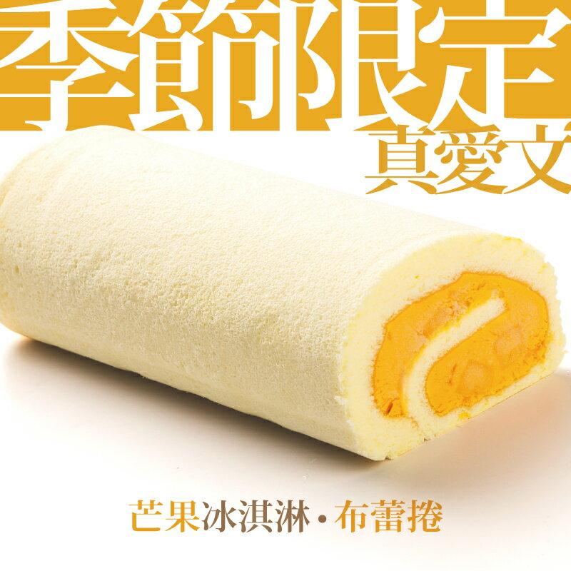 芒果冰淇淋布蕾捲