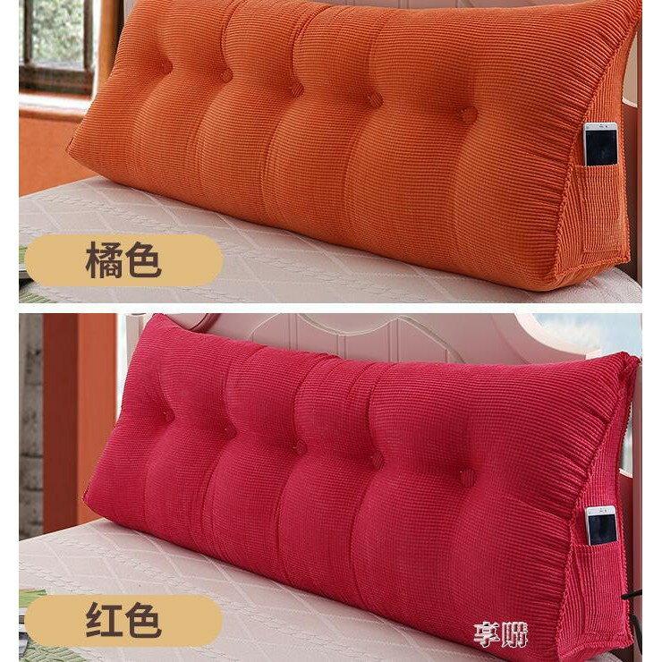 純色三角靠墊 雙人床頭軟包 床上大靠枕床靠背可拆洗榻榻米靠枕 ATF 0