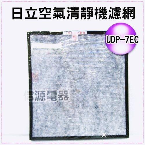 【信源電器】【日立空氣清靜機活性碳脫臭濾網】UDP-7EC專用濾網