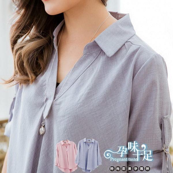 *孕味十足*現貨【COI8810-1】超顯瘦清新色系素面V領襯衫兩色