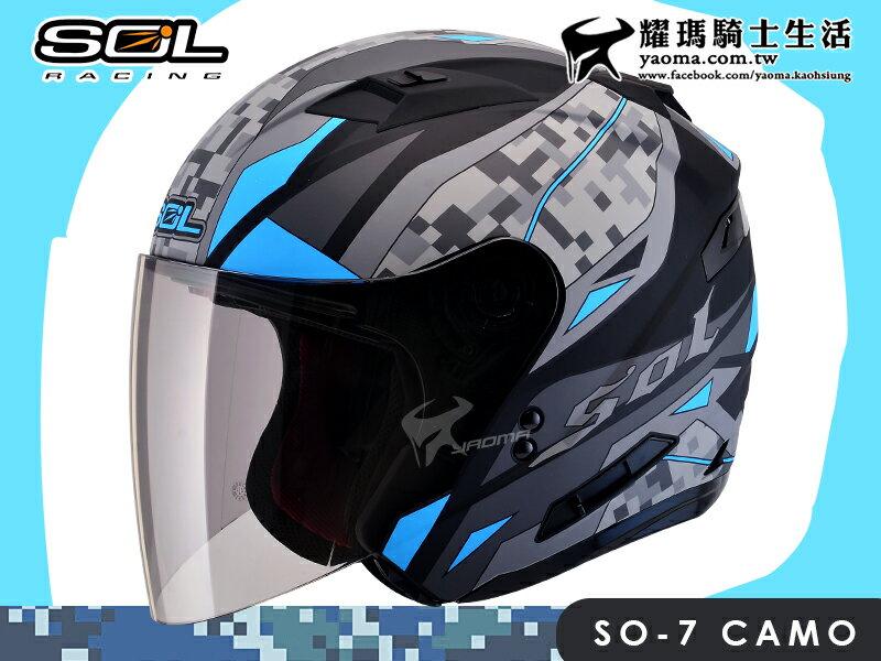SOL安全帽|SO-7 SO7 迷彩 CAMO 消光黑/藍【LED警示燈.可加防護下巴】半罩『耀瑪騎士機車部品』