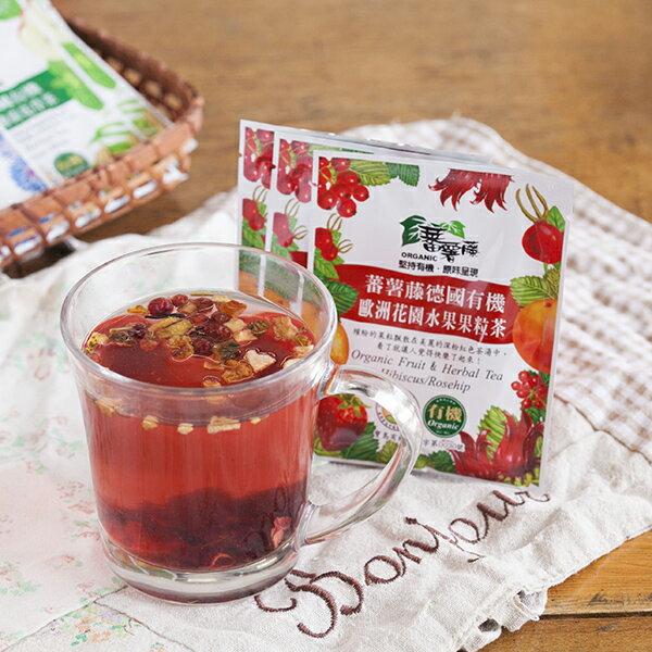 [蕃薯藤有機]德國有機歐洲花園水果果粒茶