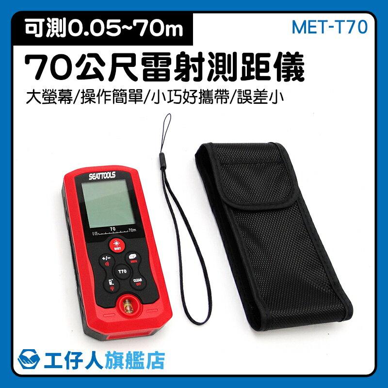 工仔人工具距離激光測距儀MET-T70高精度紅外線測量儀手持激光尺量房電子尺70米