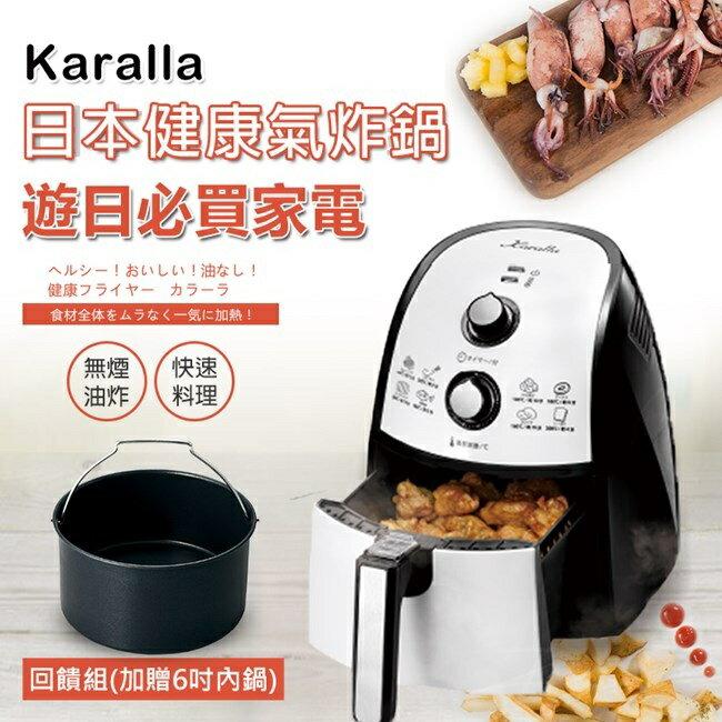 【尚好購】2.5升 karalla 日本熱銷快速健康氣炸鍋 加送烘焙內鍋(麵包鍋)
