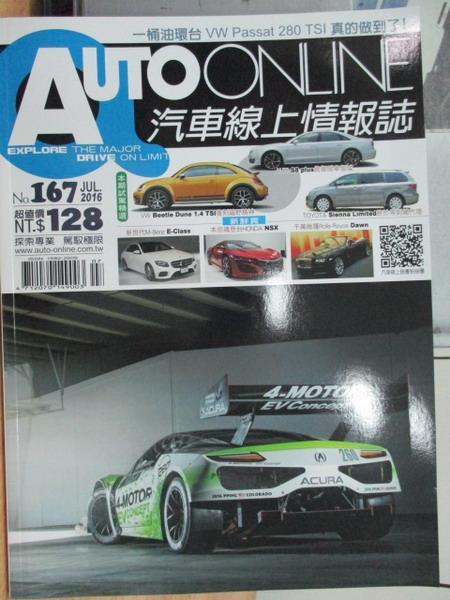 【書寶二手書T5/雜誌期刊_QJM】Auto Online汽車線上情報誌_2016/7_第167期