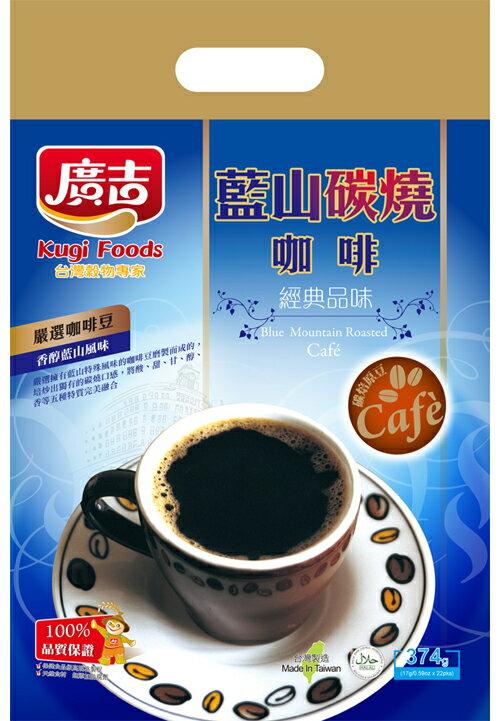 《廣吉》經典藍山碳燒咖啡(17g*22包)
