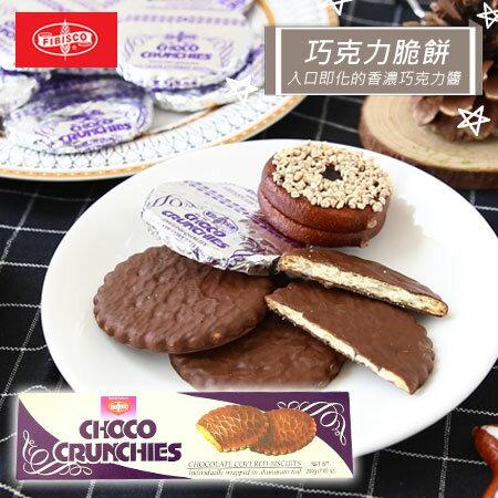 菲律賓Fibisco巧克力脆餅200g巧克力脆餅巧克力脆片餅乾【N600143】