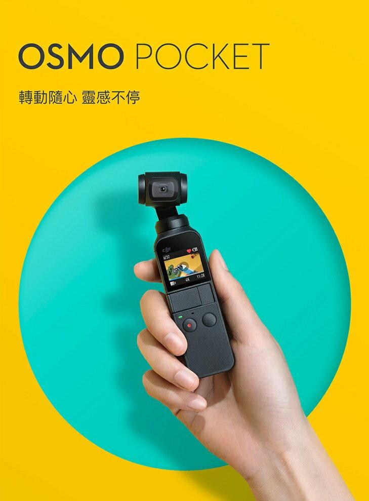 【APP領券最高折500】現貨 DJI Osmo Pocket 口袋雲台相機 全景 FPV 智能跟隨 三軸口袋機 公司貨 1