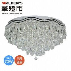 【華燈市】晶豔大圓70wLED水晶吸頂燈(分段雙色溫) 0501332 燈飾燈具 客廳餐廳臥室房間