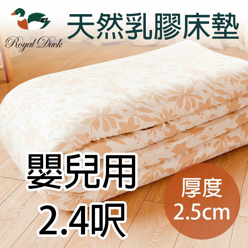 【蓁妮絲 jennysilk】ROYAL DUCK.純天然乳膠床墊.厚度2.5cm.嬰兒床2X4尺.馬來西亞進口.居家寢具家飾