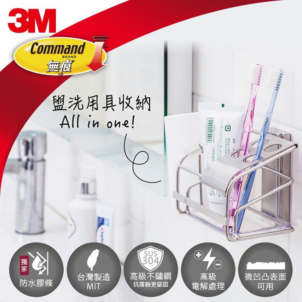 3M 17680B 無痕金屬防水收納系列-牙刷架