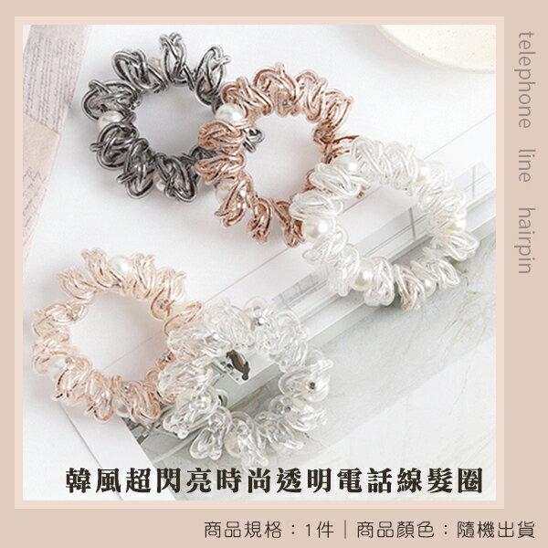 韓風 超閃亮時尚透明電話線髮圈*3個/組(顏色隨機)