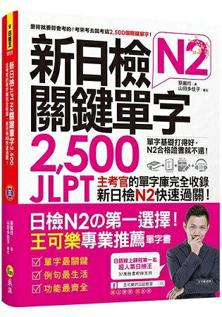 新日檢JLPTN2關鍵單字2,500:主考官的單字庫完全收錄,新日檢N2快速過關!(附1主考官一定會考的單字隨身冊+1CD+虛擬點讀筆App)
