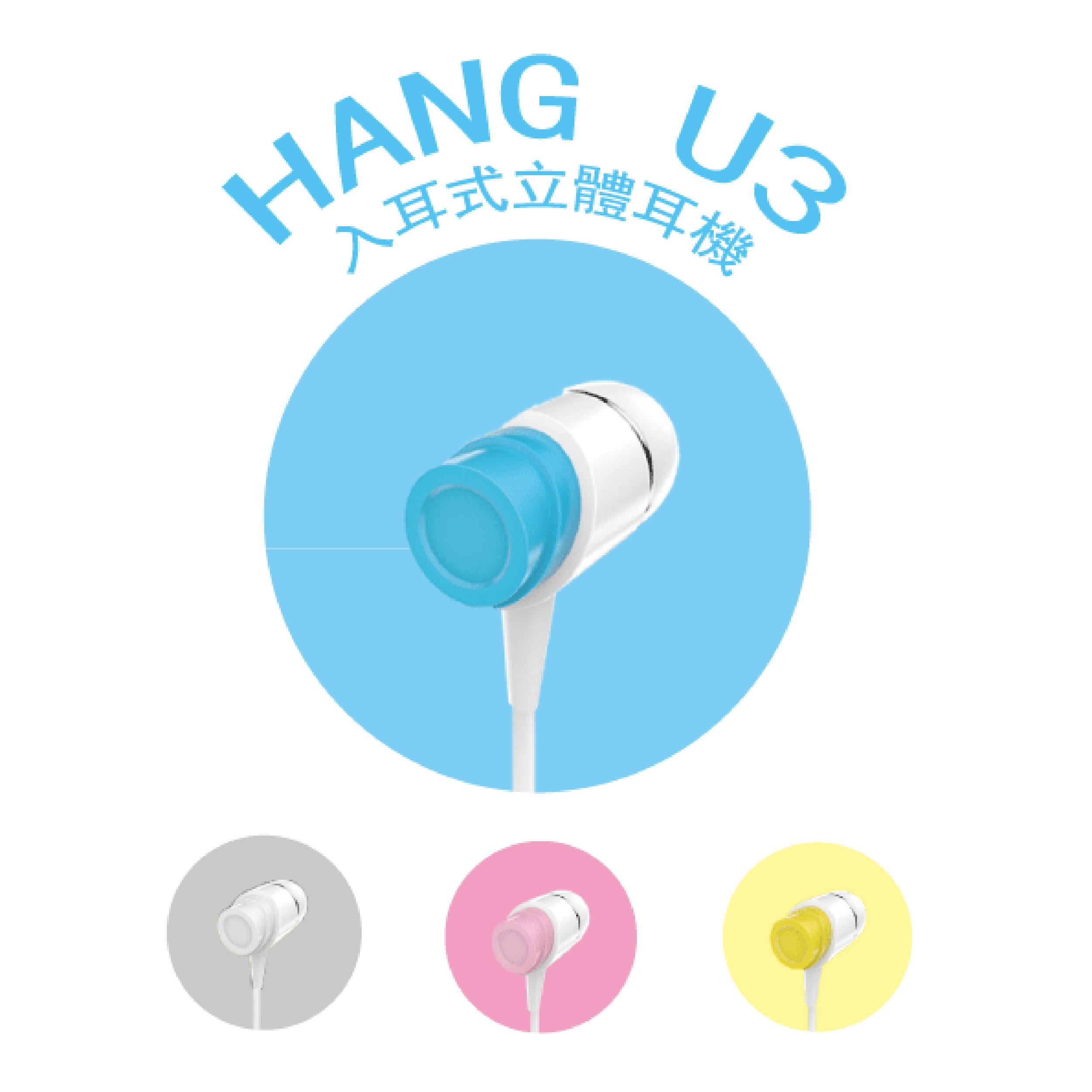 HANG U3 純色系 立體聲耳機 鍍金高品質 完美音質 線控耳機
